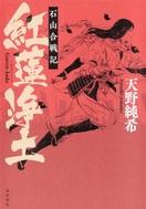 【ブックマイスター】 歴史・時代小説 紅蓮浄土…