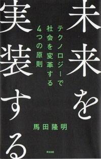 『未来を実装する』馬田隆明著 テクノロジーを社会に広めるために