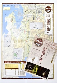 敦賀、南越前、長浜の観光連携協 鉄道遺産 地図で網羅 3市町で配布 史跡の場所や歴史紹介