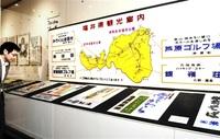 福井の観光、資料で回顧 県歴博 案内看板など240点展示