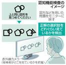 目の動きで認知機能検査 大阪大開発、3分で結果