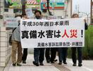 西日本豪雨被害、9千万追加提訴