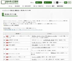 福井県立図書館ウェブサイトのコーナー「覚え違いタイトル集」