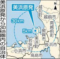 コロナ下、美浜3号事故想定 避難訓練に住民350人 県が概要