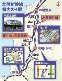 北陸新幹線、県内4駅デザインは