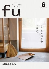 月刊fu2020年6月号
