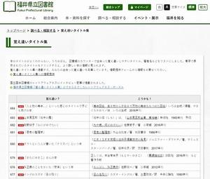 ツイッターで福井県立図書館が話題