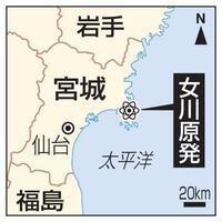 宮城県・女川原発