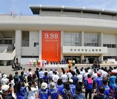 福井県営陸上競技場に設置された「9.98スタジアム」を示す大型サインボード=5月27日、福井県福井市