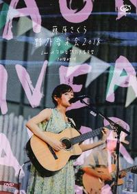 「DVD=1」 藤原さくら『野外音楽会2018』 暑い野音の夜が蘇る。自身初のライブ映像