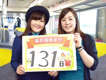 福井国体まであと131日