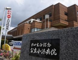 杉田玄白記念公立小浜病院=福井県小浜市大手町