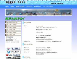 第八管区海上保安本部のホームページ
