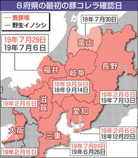 岐阜発端、初動に遅れ 昨夏感染も「熱射病」 衝撃豚コレラ(上)