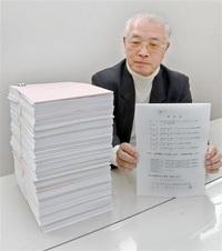 関電告発 全国3272人に 県内は187人 13日大阪地検へ