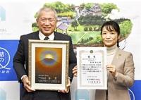 松田さん大野のコメ 金賞 食味鑑定審査都道府県代表 「安心安全に作った」