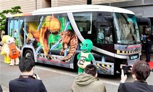 3月27日から本格運行が始まる恐竜バス