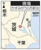 茨城県で墜落事故、1人死亡