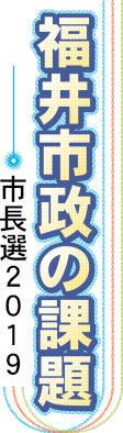 【福井市政の課題 市長選2019】(下)弱る商…