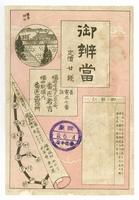 福井市の名所が描かれている駅弁掛紙(福井県立歴史博物館蔵)