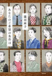 『あなたのご希望の条件は』瀧羽 麻子著 職に就くという「わたくしごと」の行き先