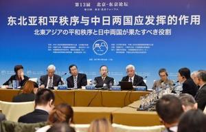 北京で開かれた「東京―北京フォーラム」の安全保障に関する分科会=16日(共同)