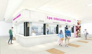 エルパのチャレンジショップ企画のイメージ図(福井ショッピングモール提供)