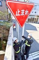 道路標識リフレッシュ 大雪などで損傷 県内各地…