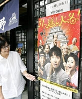 大野市観光協会の入り口に張られた「引っ越し大名!」のポスター=福井県大野市元町