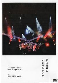 "「DVD=2」 杉山清貴&オメガトライブ『The open air live ""High & High 2018""』 今こそ聴きたいこの歌声、このサウンド"
