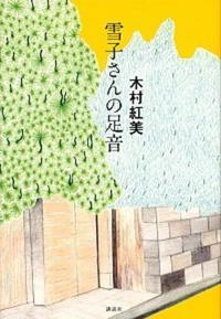 『雪子さんの足音』木村紅美著 そこは地獄か楽園か