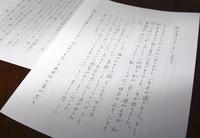 池田中2自殺、母親が手記で願い