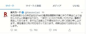 不具合を伝える楽天カード公式ツイッター