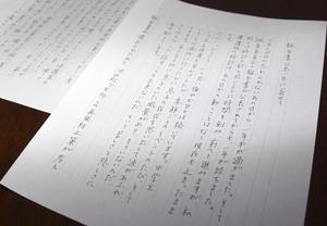自殺した男子生徒の母親が寄せた手記