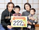 福井国体まであと222日