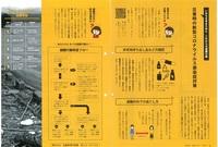 避難所、複数箇所で開設 敦賀市、広報紙で災害準備特集