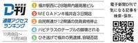 D刊週間ランキング【11月8日~14日】