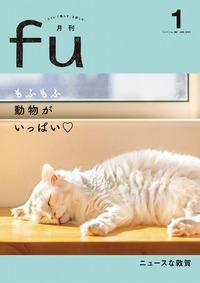 月刊fu2021年1月号