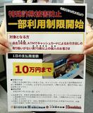 70歳以上はATM1日10万円まで