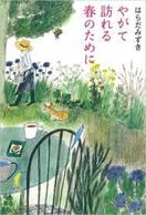 『やがて訪れる春のために』はらだみずき著 「終わ…