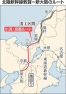 南回り、京都が政治主導で勝ち取る