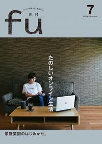 月刊fu2020年7月号