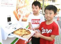 「@山陰山陽」焼きたてピザ、自販機で