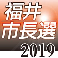 県都の未来へ舌戦 まちづくりなどテーマに 出馬予定3氏公開討論 福井市長選2019