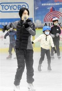 荒川静香さんスケート伝授 敦賀で教室 児童60人みるみる上達