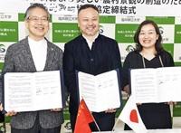 県立大×中国・朗基グループ、上海交通大 農業革新へ3者連携 来春新設学科の研究支援