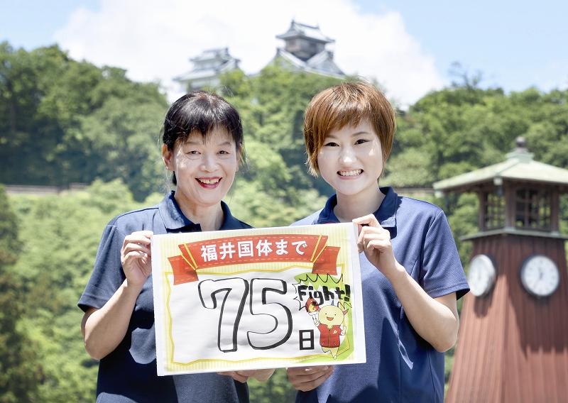 福井国体まであと75日