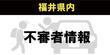 【不審者情報】福井市 7月7日