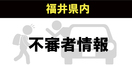 【不審者情報】坂井市 6月3日