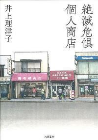 『絶滅危惧個人商店』井上理津子著 手から手に、プロの技は命を吹き込む